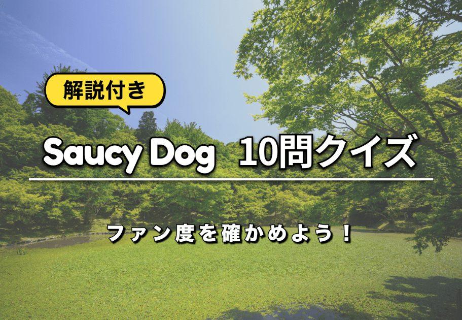 【解説付き】Saucy Dog 10問クイズ