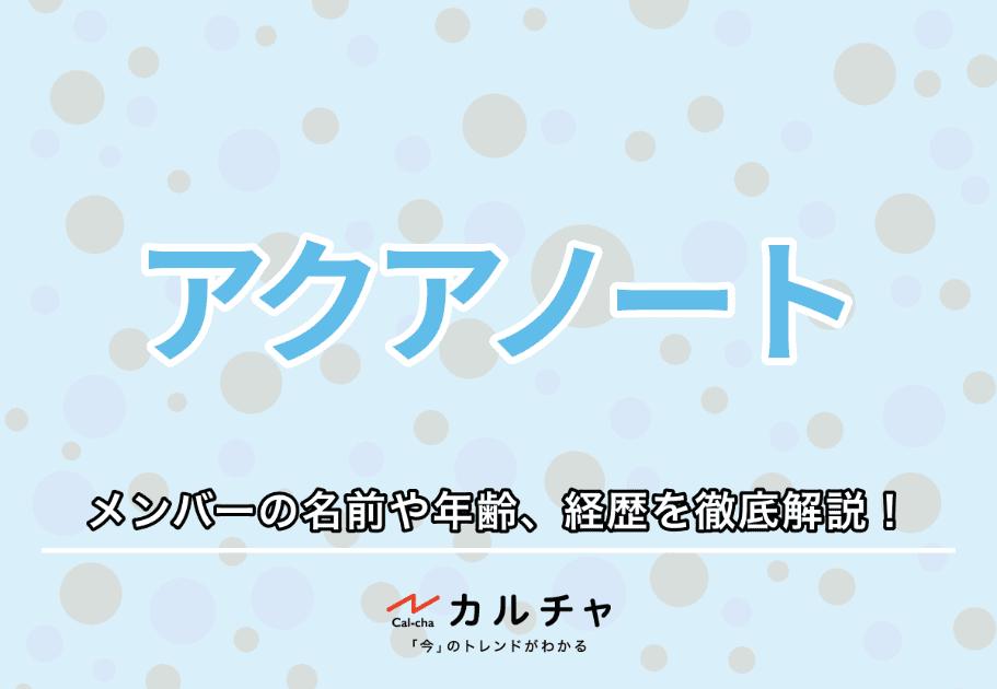 【アクアノート】メンバーの名前や年齢、経歴を徹底解説!