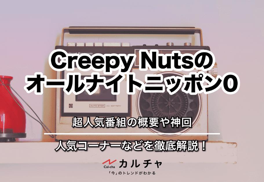 Creepy Nutsのオールナイトニッポン0(ZERO) – 超人気番組の概要や神回・人気コーナーなどを徹底解説!