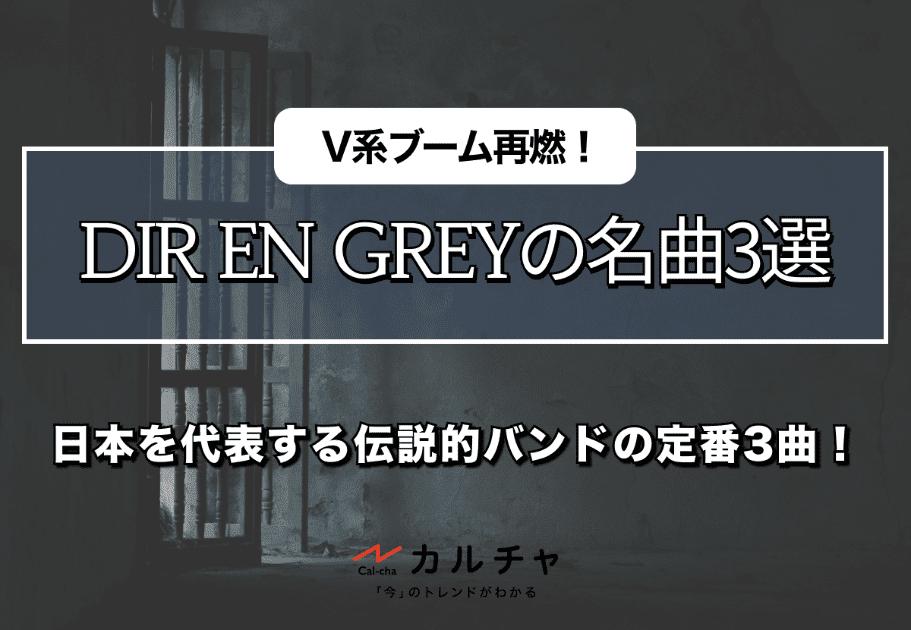 DIR EN GREYの名曲3選 V系ブーム再燃!日本を代表する伝説的バンドの定番3曲!