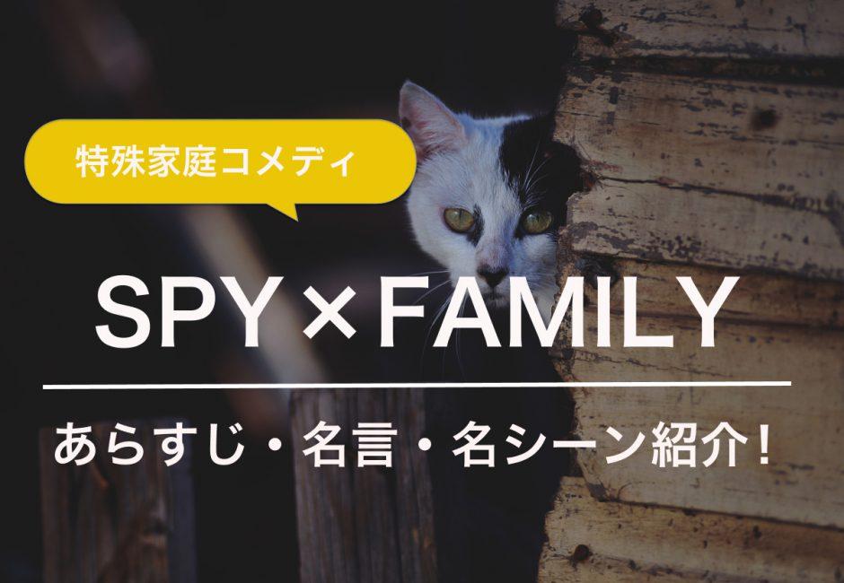 『SPY×FAMILY』あらすじ・名言・名シーン紹介!