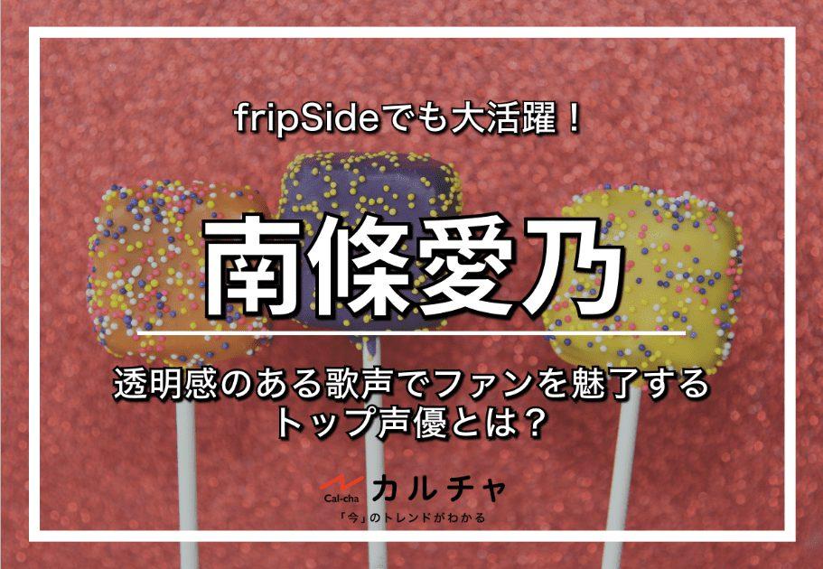 南條愛乃 – fripSideでも大活躍! 透明感のある歌声でファンを魅了するトップ声優とは?
