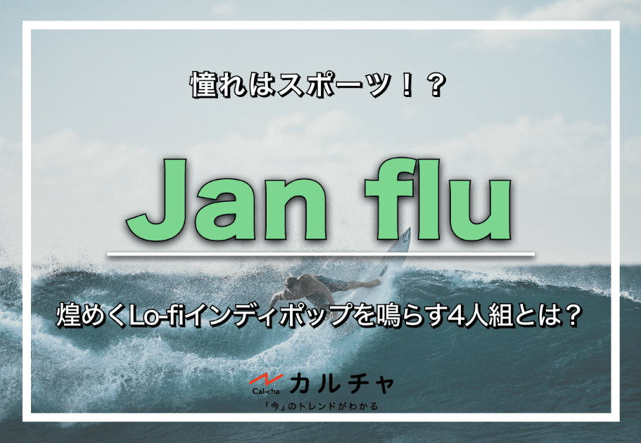 Jan flu – 憧れはスポーツ!? 煌めくLo-fiインディポップを鳴らす4人組とは?