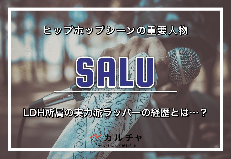 SALU – ヒップホップシーンの重要人物!LDH所属の実力派ラッパーの経歴とは…?