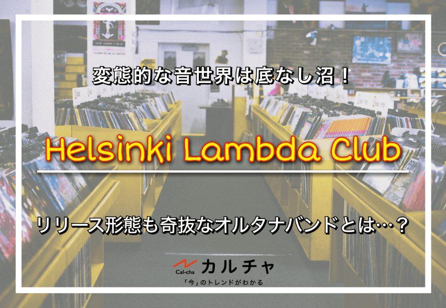 Helsinki Lambda Club – 変態的な音世界は底なし沼! リリース形態も奇抜なオルタナバンドとは…?