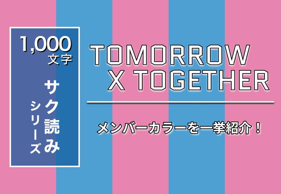 TOMORROW X TOGETHER – メンバーカラーを一挙紹介!