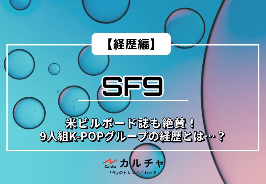 SF9 – 【経歴編】米ビルボード誌も絶賛! 9人組K-POPグループの経歴とは…?
