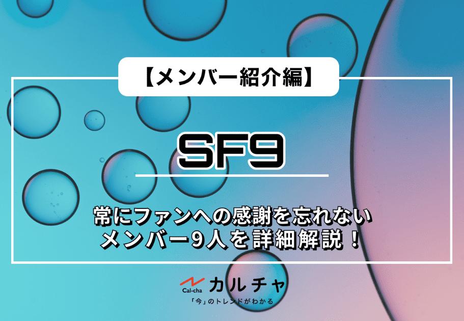 SF9 – 【メンバー紹介編】常にファンへの感謝を忘れないメンバー9人を詳細解説!