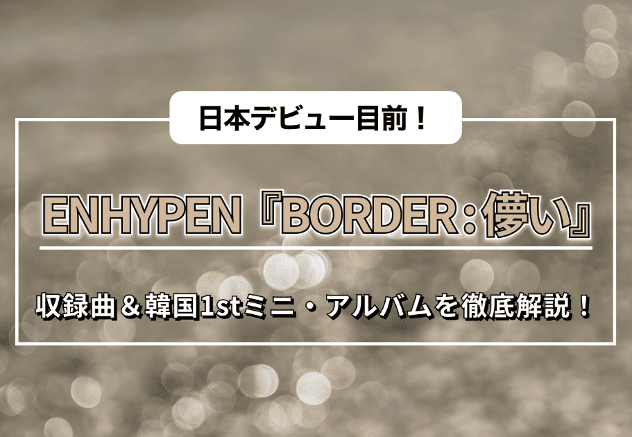 ENHYPEN - 日本デビュー目前! 収録曲&韓国1stミニ・アルバムを徹底解説!