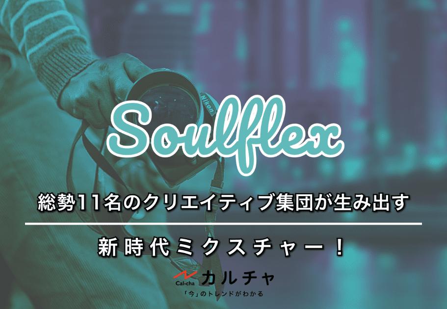 Soulflex – 総勢11名のクリエイティブ集団が生み出す新時代ミクスチャー!