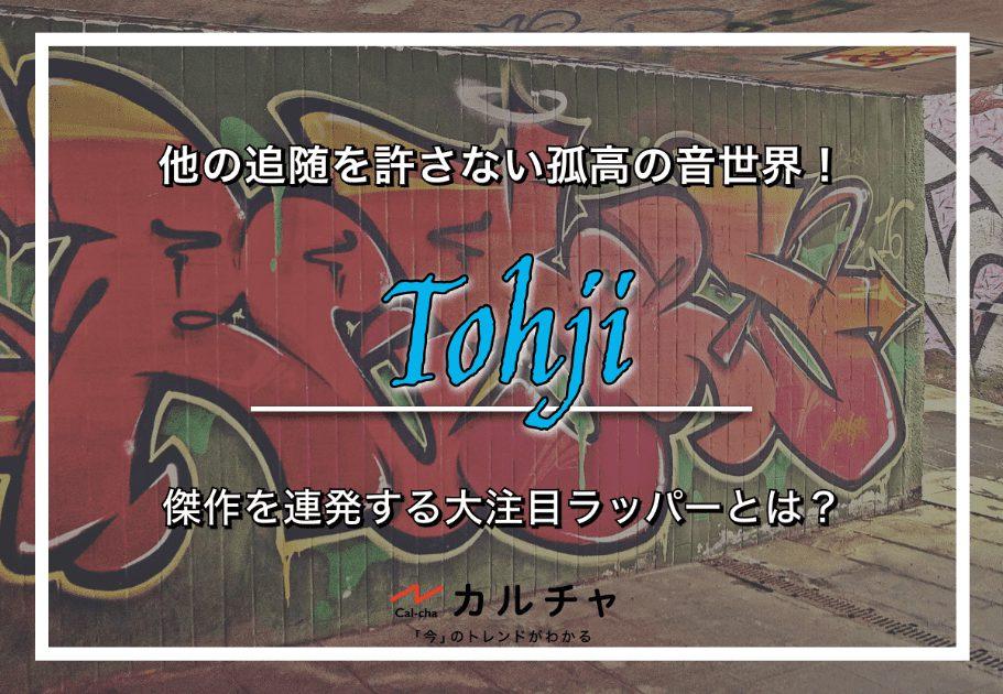 Tohji – 他の追随を許さない孤高の音世界! 傑作を連発する大注目ラッパーとは?