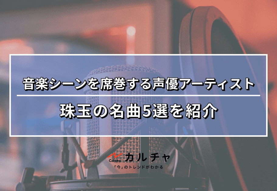 音楽シーンを席巻する声優アーティスト – 珠玉の名曲5選を紹介