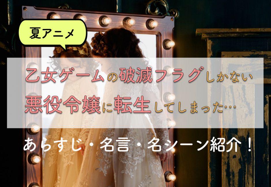 『乙女ゲームの破滅フラグしかない悪役令嬢に転生してしまった…』あらすじ・名言・名シーン紹介!