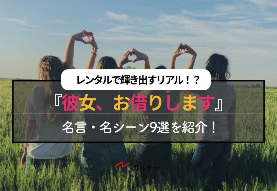 『彼女、お借りします』(かのかり)の名言・名シーン9選を紹介!