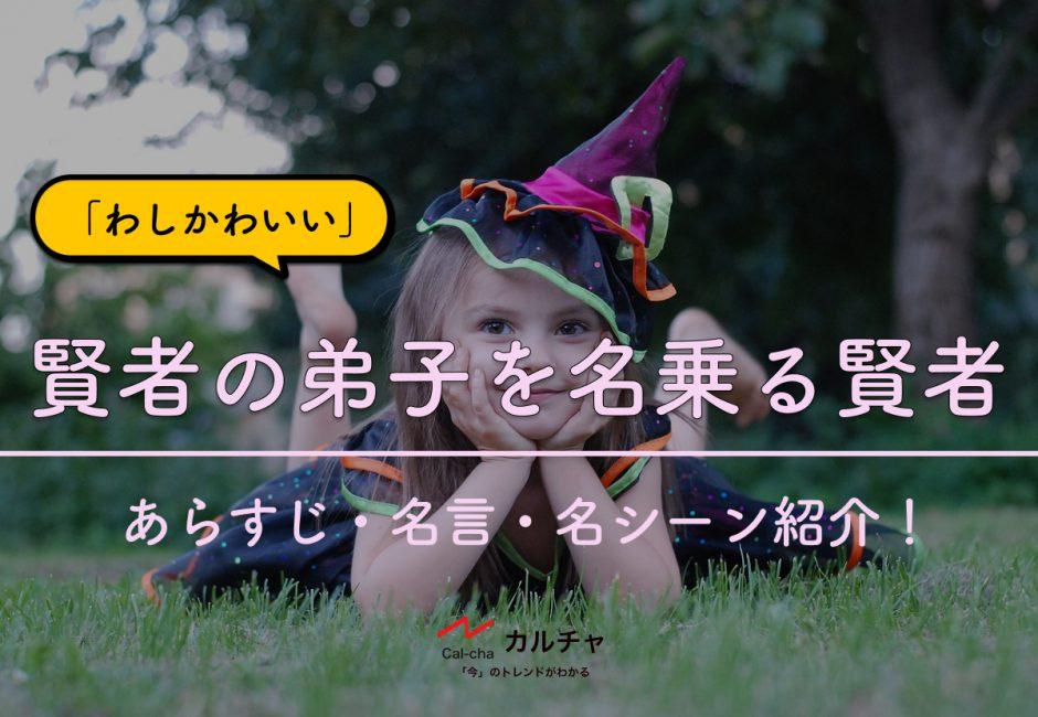 『賢者の弟子を名乗る賢者』あらすじ・名言・名シーン紹介!