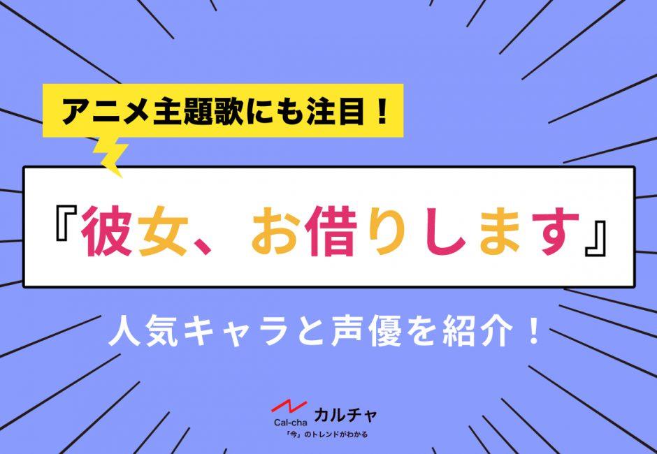 『彼女、お借りします』(かのかり) – キャラと声優を紹介!アニメ主題歌にも注目!