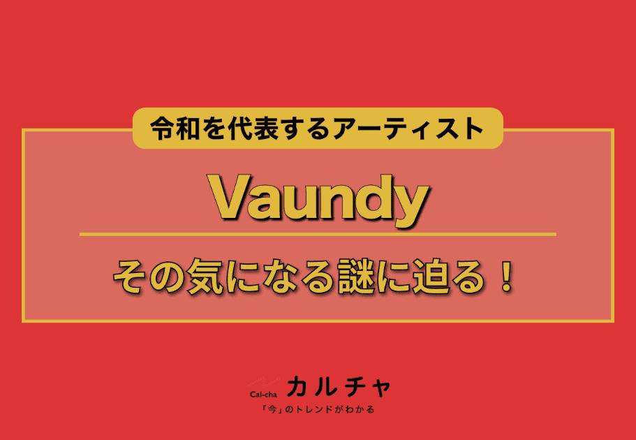 Vaundy『世界の秘密』 – 大ヒット曲の歌詞世界を徹底考察! 気付いてしまった秘密とは…?