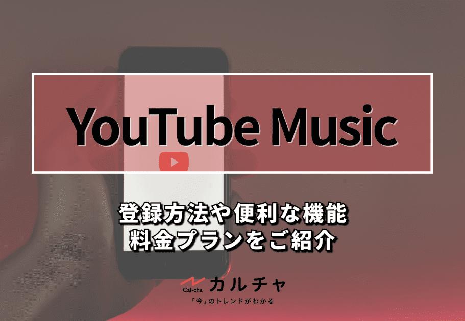 YouTube Music – 登録方法や便利な機能、料金プランをご紹介