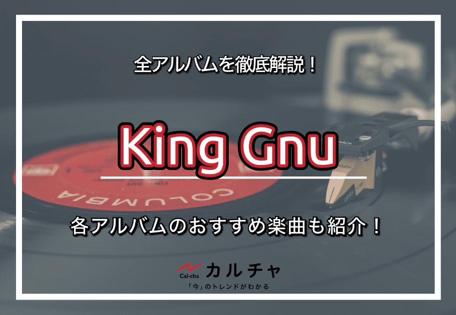 King Gnu(キングヌー) – 全アルバムを徹底解説!各アルバムのおすすめ楽曲も紹介!