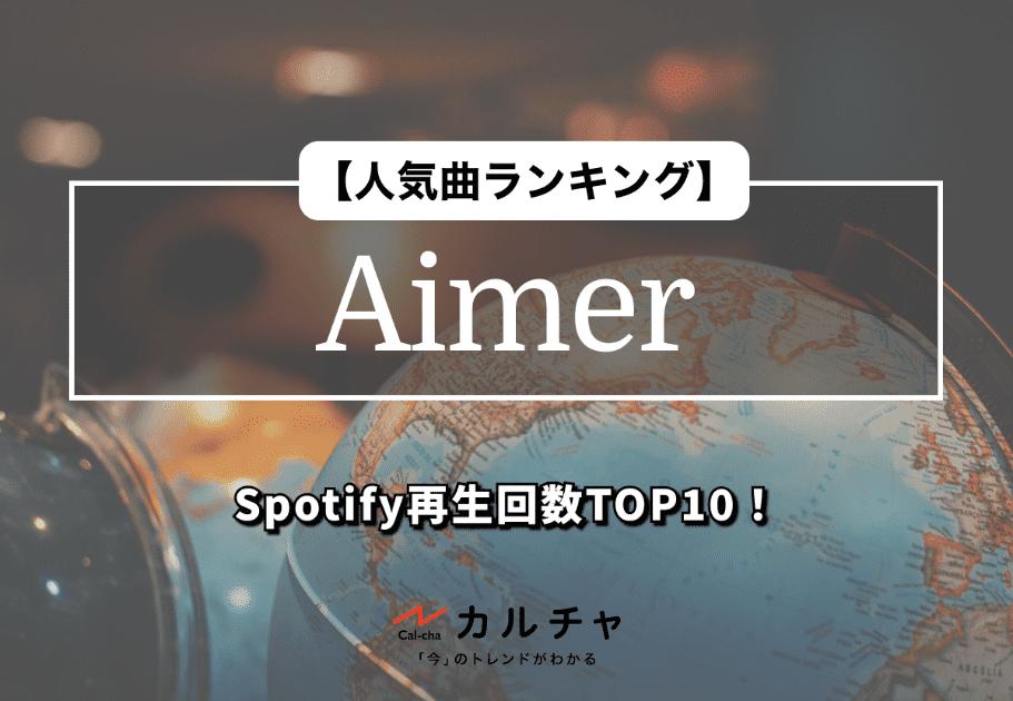 Aimer(エメ)-  【人気曲ランキング】 Spotify再生回数TOP10!
