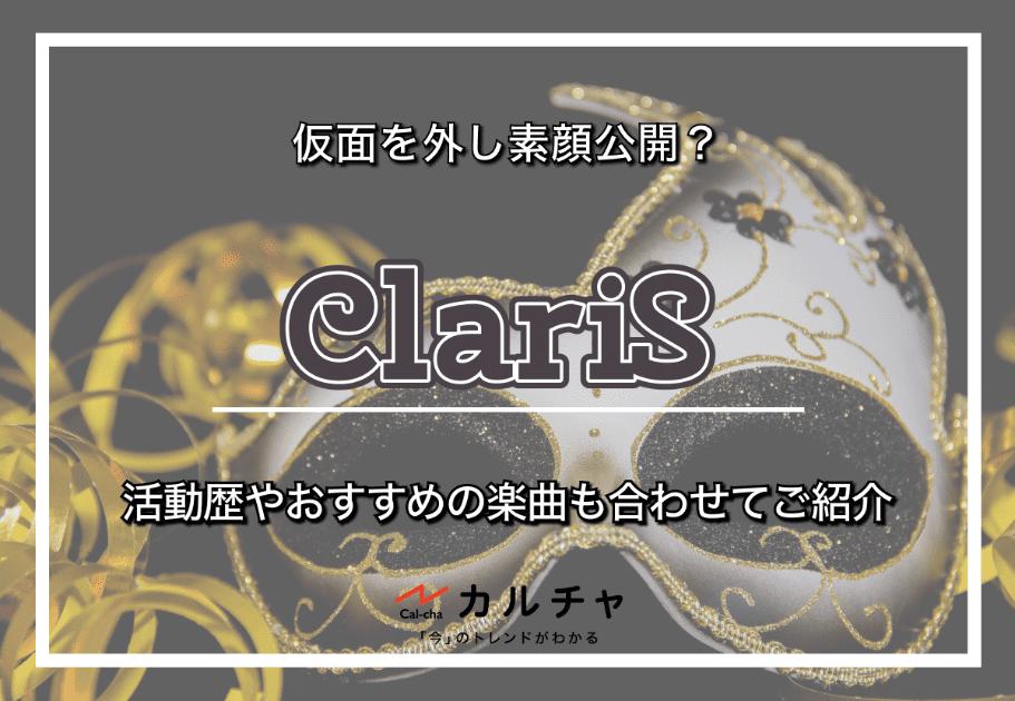 ClariS(クラリス) – 仮面を外し素顔公開? 活動歴やおすすめの楽曲も合わせてご紹介