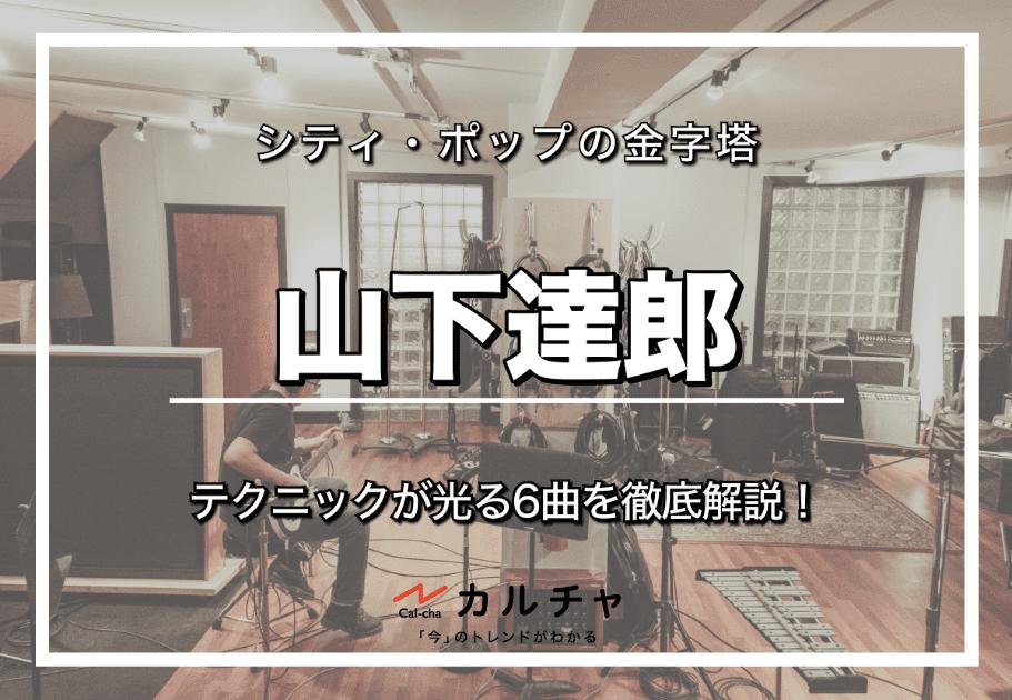 山下達郎 – シティ・ポップの金字塔  ~テクニックが光る6曲を徹底解説!~