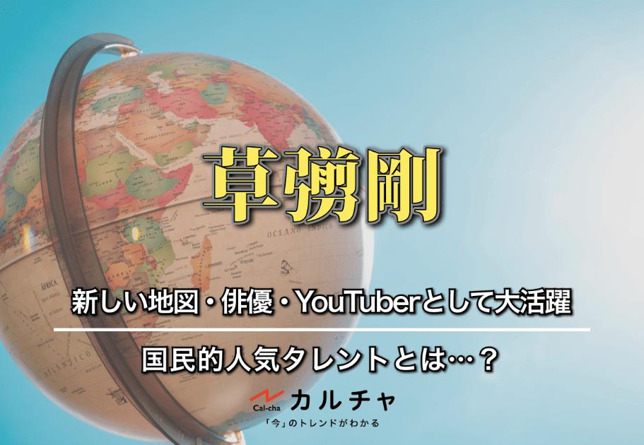 草彅剛 – 新しい地図・俳優・YouTuberとして大活躍の国民的人気タレントとは…?