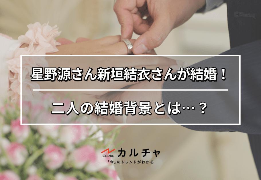 星野源さん新垣結衣さんが結婚!二人の結婚背景とは…?