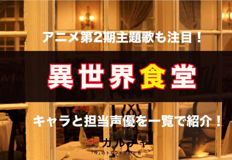 異世界食堂 – キャラと担当声優を一覧で紹介! アニメ第2期主題歌も注目!