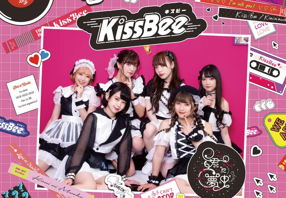 【インタビュー】KissBee-メンバーのこれまでから今後のライブの注目ポイントまで
