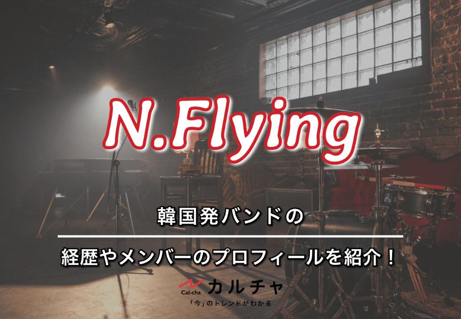 N.Flying(エヌフライング) – 韓国発バンドの経歴やメンバーのプロフィールを紹介!