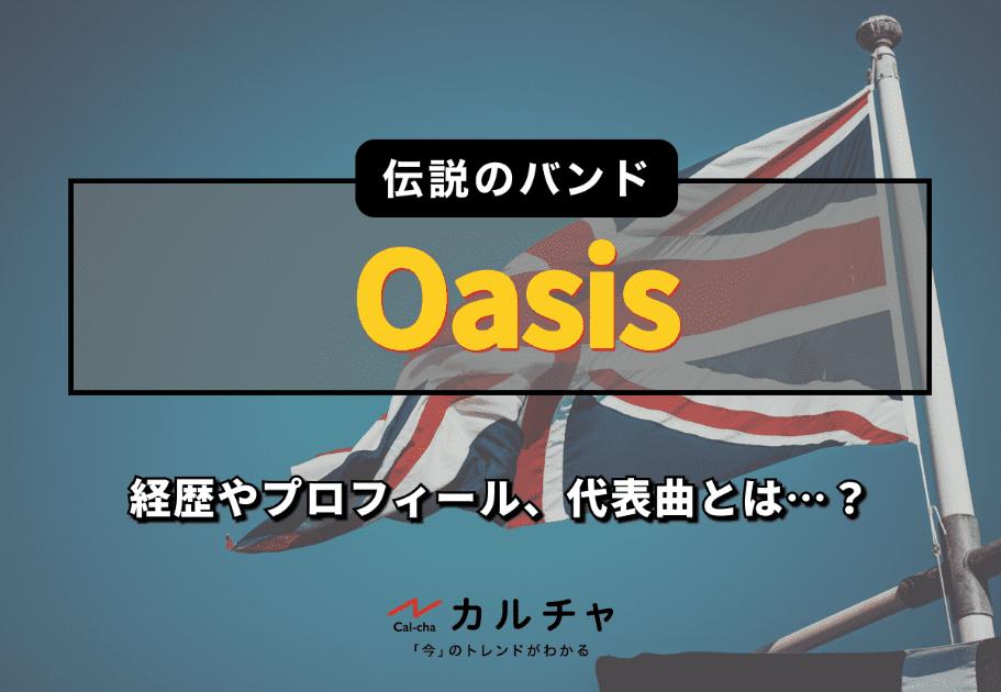 伝説のバンド、Oasis(オアシス)の経歴やプロフィール、代表曲とは…?