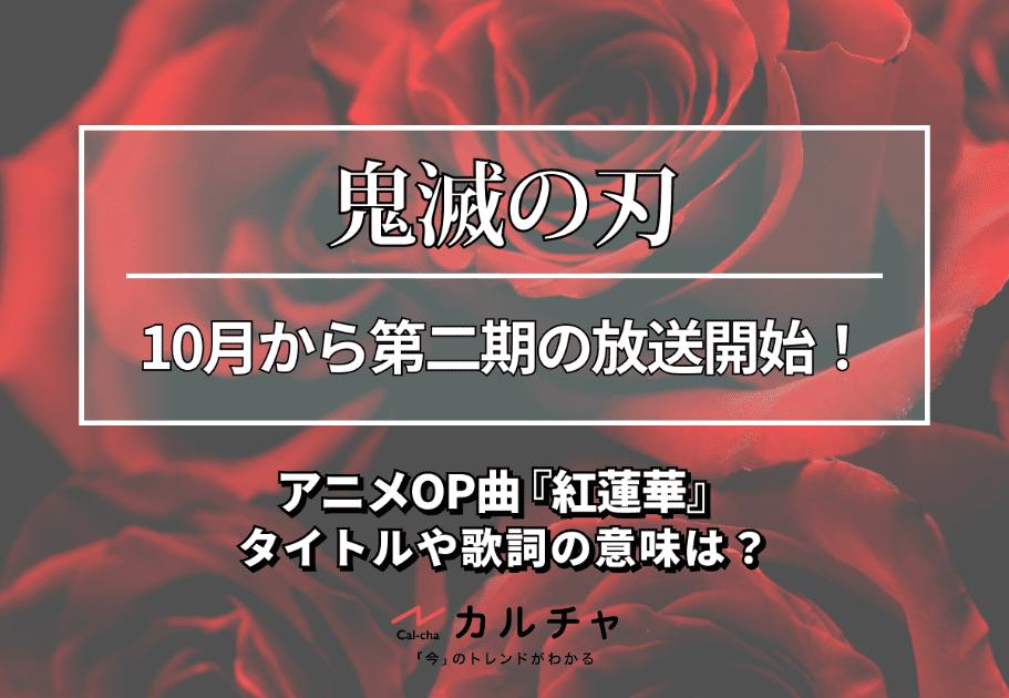 鬼滅の刃 10月から第二期の放送開始!アニメOP曲『紅蓮華』タイトルや歌詞の意味は?