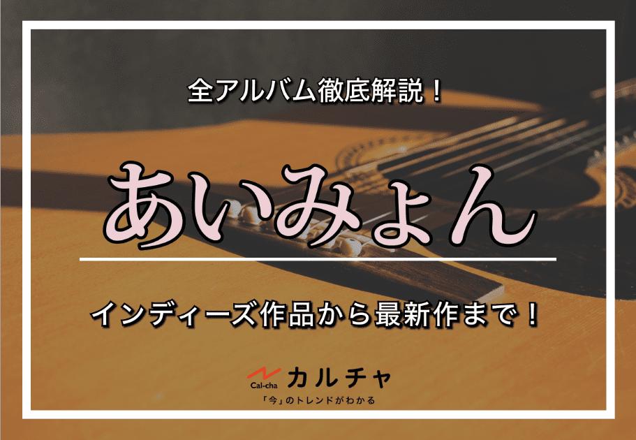 あいみょん – 全アルバム徹底解説!インディーズ作品から最新作まで!