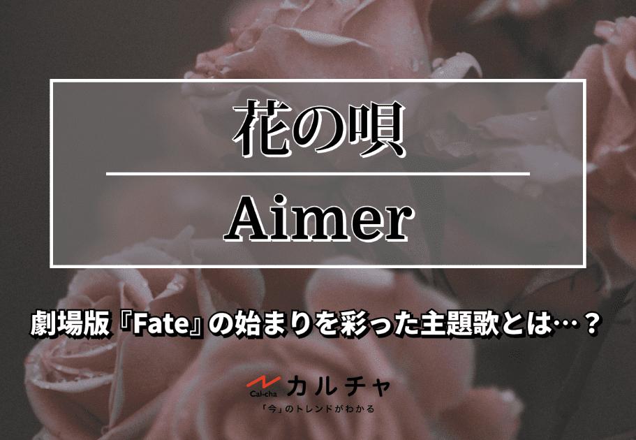 花の唄 – Aimer    劇場版『Fate』の始まりを彩った主題歌とは…?