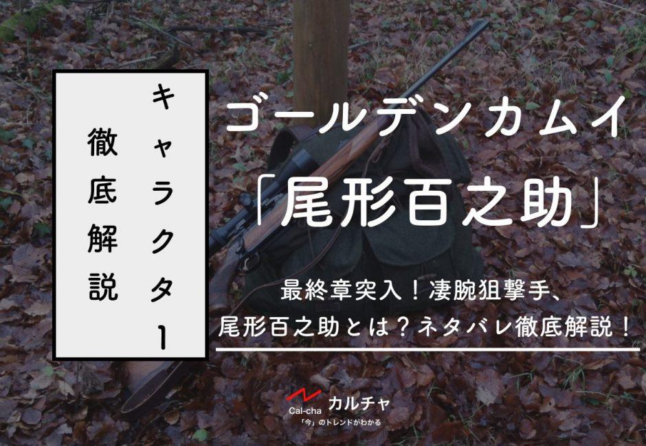 ゴールデンカムイ – 最終章突入!凄腕狙撃手、尾形百之助とは?ネタバレ徹底解説!