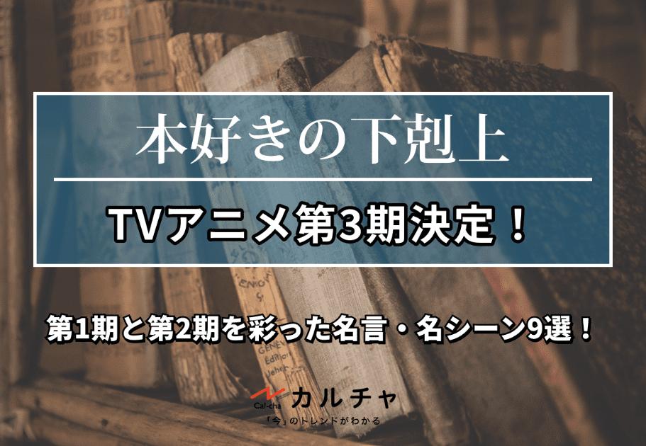 本好きの下剋上 – TVアニメ第3期決定!第1期と第2期を彩った名言・名シーン9選!