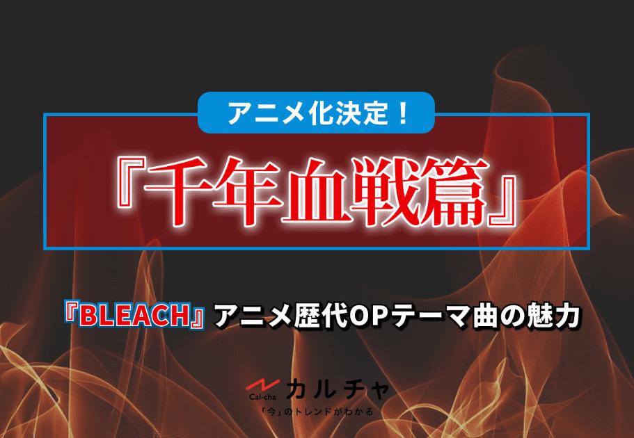 『千年血戦篇』アニメ化決定!『BLEACH』アニメ歴代OPテーマ曲の魅力