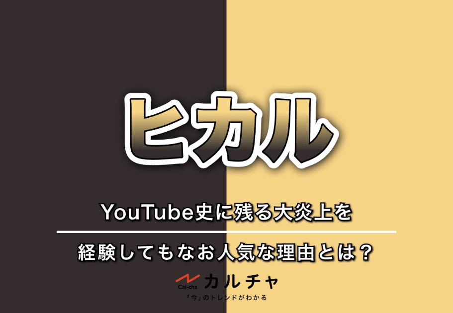ヒカル(Hikaru)| YouTube史に残る大炎上を経験してもなお人気な理由とは?