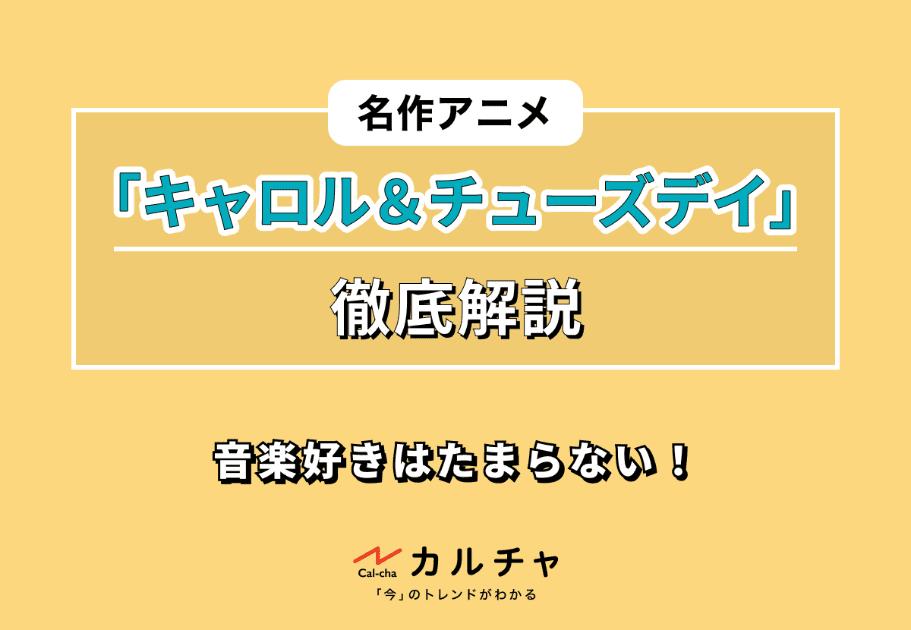 音楽好きはたまらない! 名作アニメ「キャロル&チューズデイ」を解説
