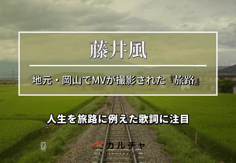 藤井風の地元・岡山でMVが撮影された『旅路』|人生を旅路に例えた歌詞に注目