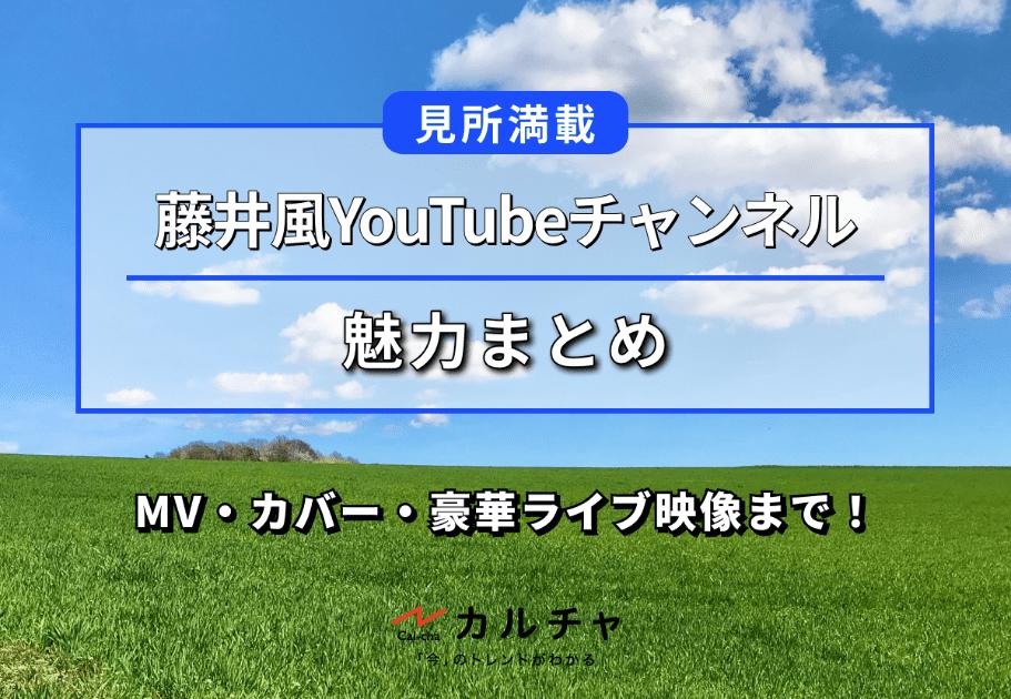 藤井風 – MV・カバー・豪華ライブ映像まで!見所満載のYouTubeチャンネルの魅力まとめ