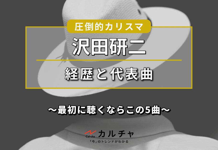 【沢田研二】圧倒的カリスマ|経歴と代表曲〜最初に聴くならこの5曲〜