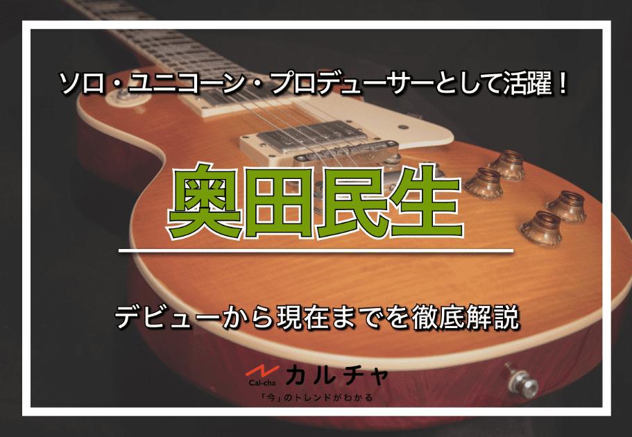 奥田民生 – ソロ・ユニコーン・プロデューサーとして活躍! デビューから現在までを徹底解説