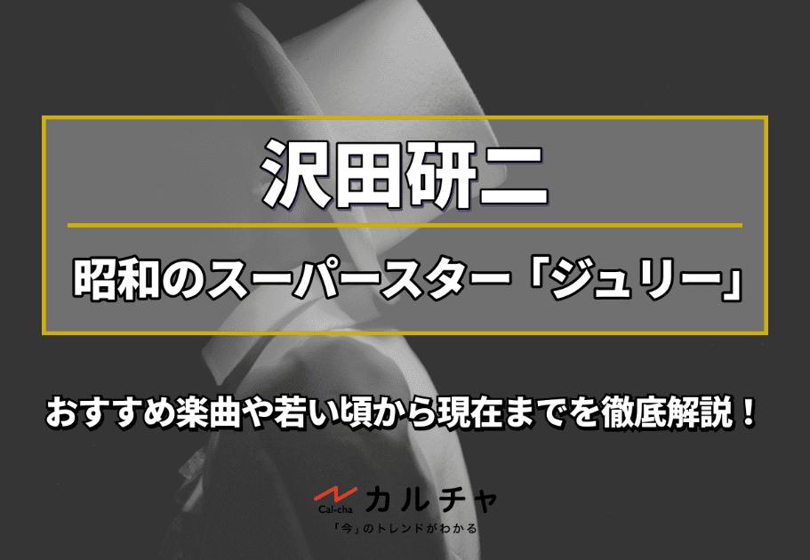 沢田研二 昭和のスーパースター「ジュリー」のおすすめ楽曲や若い頃から現在までを徹底解説!