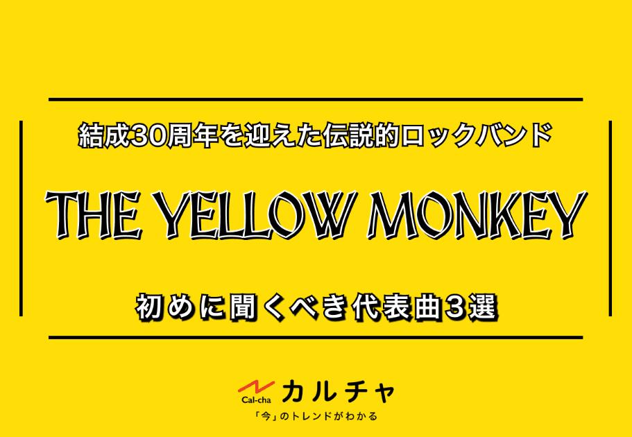 THE YELLOW MONKEY – 結成30周年を迎えた伝説的ロックバンド・初めに聞くべき代表曲3選