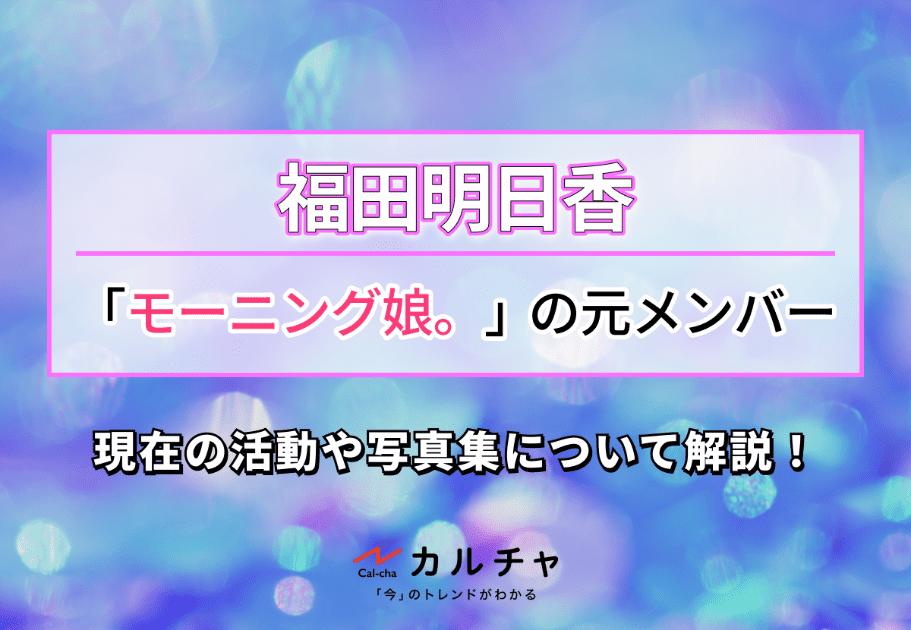 「モーニング娘。」の初期メンバー福田明日香|現在の活動や写真集について解説!