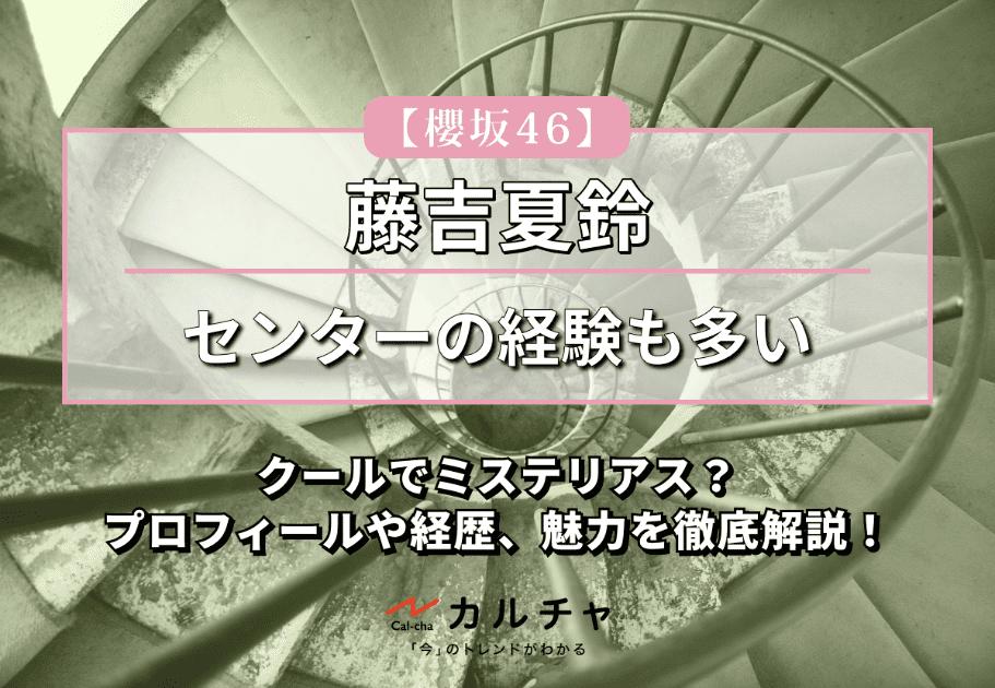 藤吉夏鈴 – 櫻坂46のミステリアスガール!プロフィールや魅力を徹底解説!