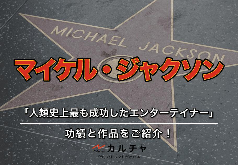 マイケル・ジャクソン|「人類史上最も成功したエンターテイナー」の功績と作品をご紹介!