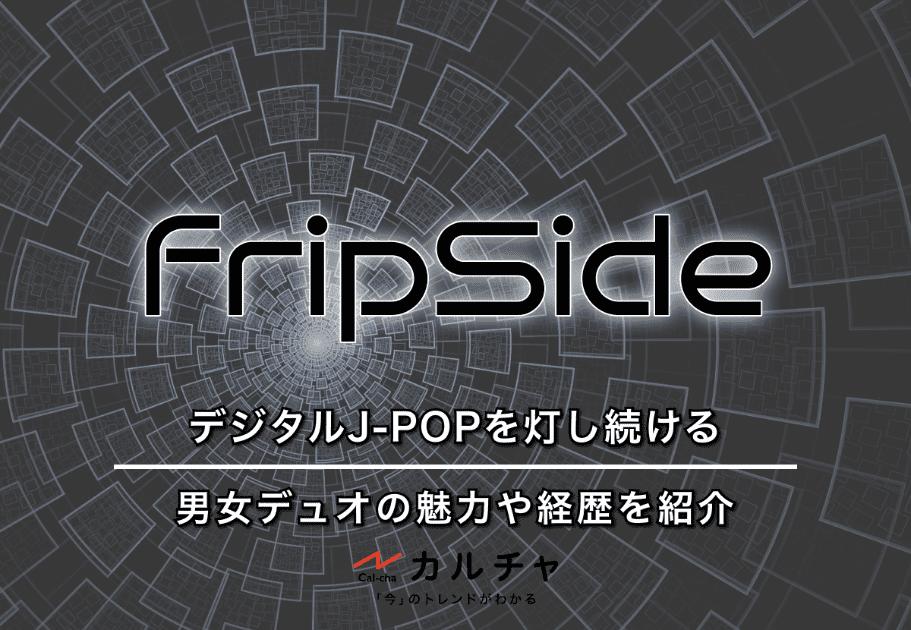 fripSide(フリップサイド) – デジタルJ-POPを灯し続ける男女デュオの魅力や経歴を紹介